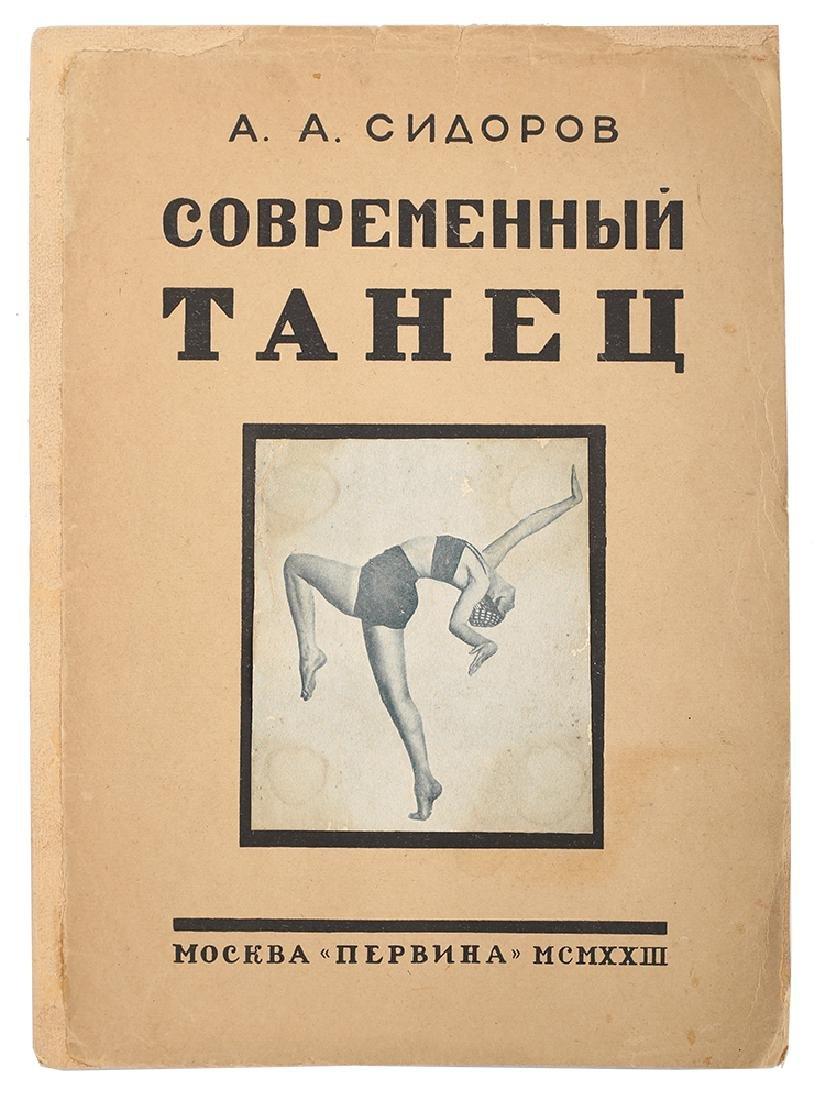 [Isadora Duncan; Russian Ballet]. Sidorov, A.A.