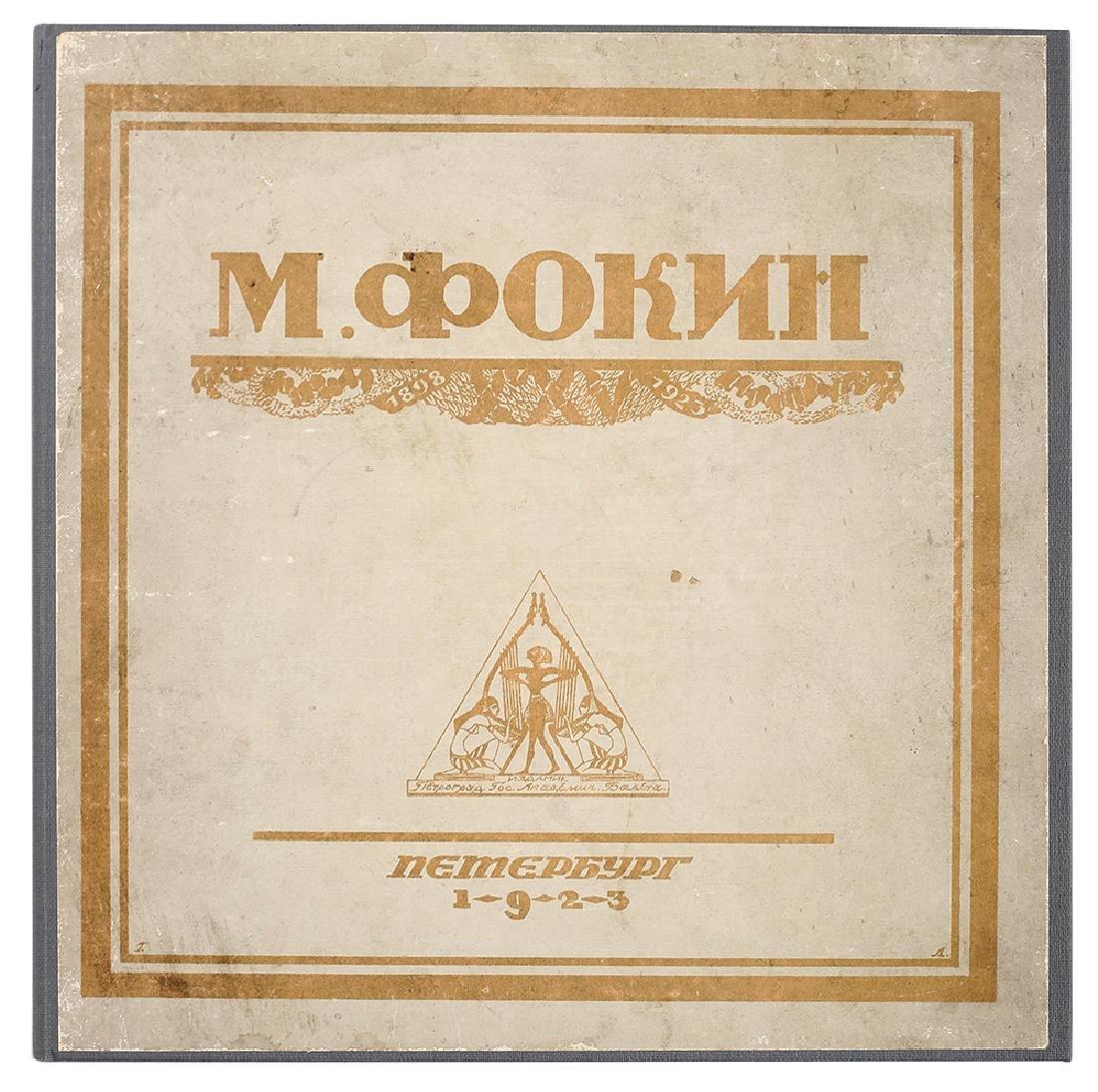 Ivanov, I.N. M. Fokin. St. Petersburg, 1923.