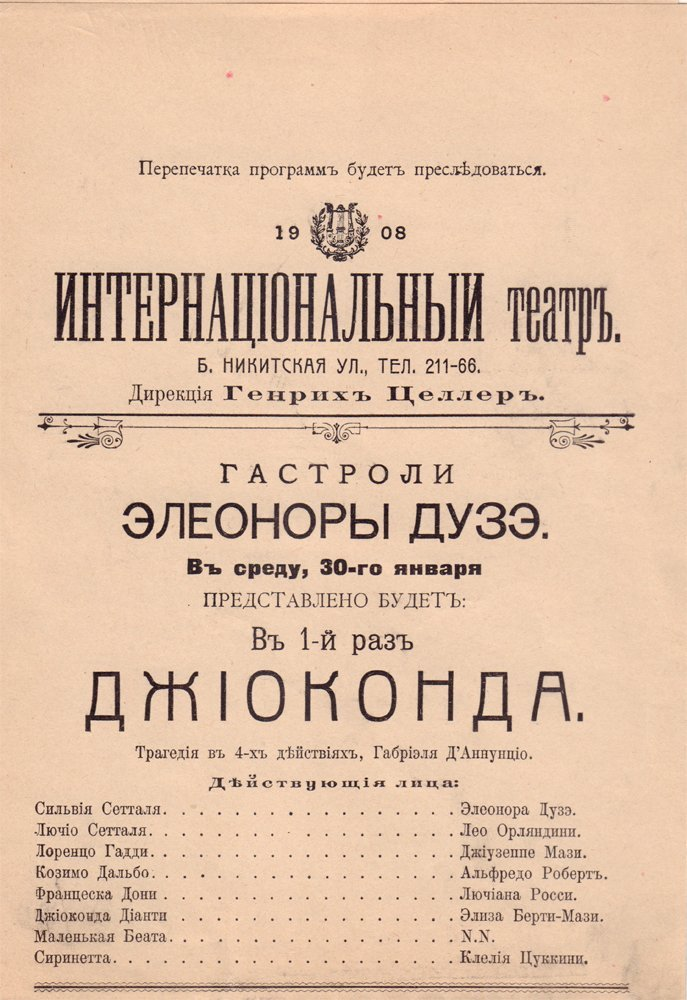 [Soviet; Duse] Nine different Moscow theaters programs