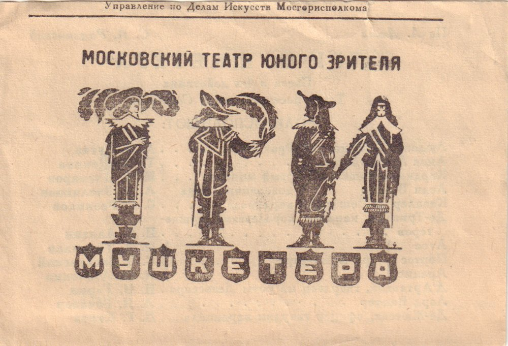 [Soviet; Duse] Nine different Moscow theaters programs - 2