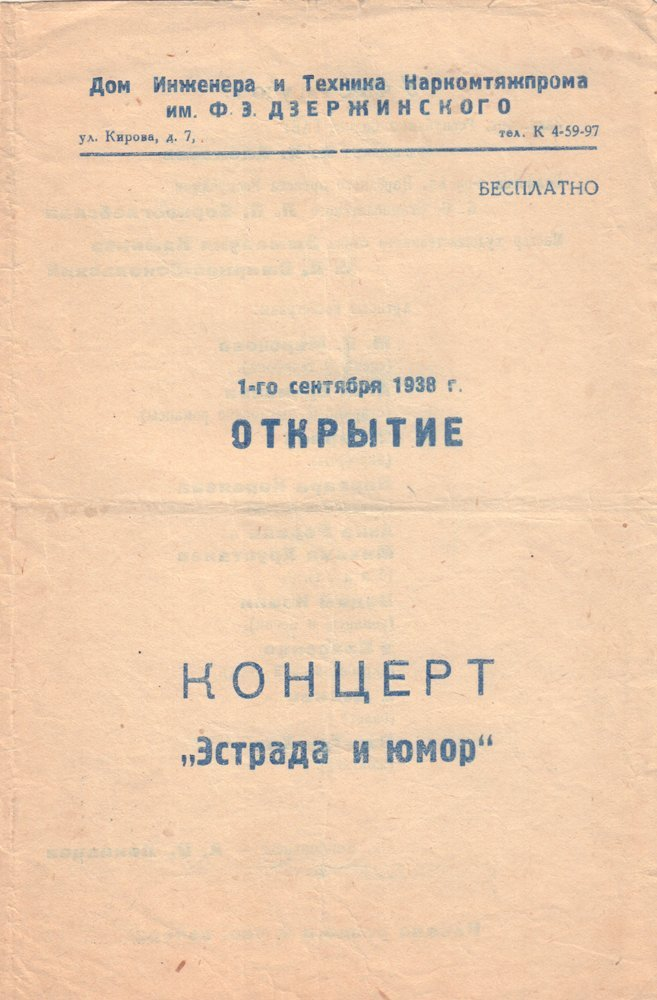 [Soviet; Duse] Nine different Moscow theaters programs - 3