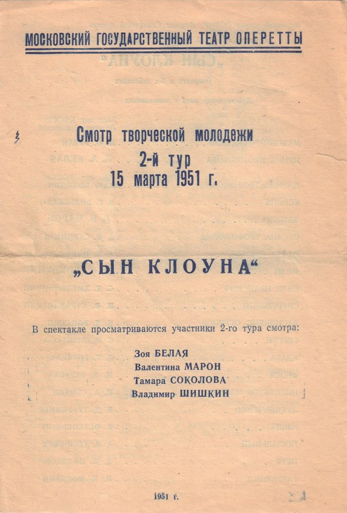 [Soviet; Duse] Nine different Moscow theaters programs - 4