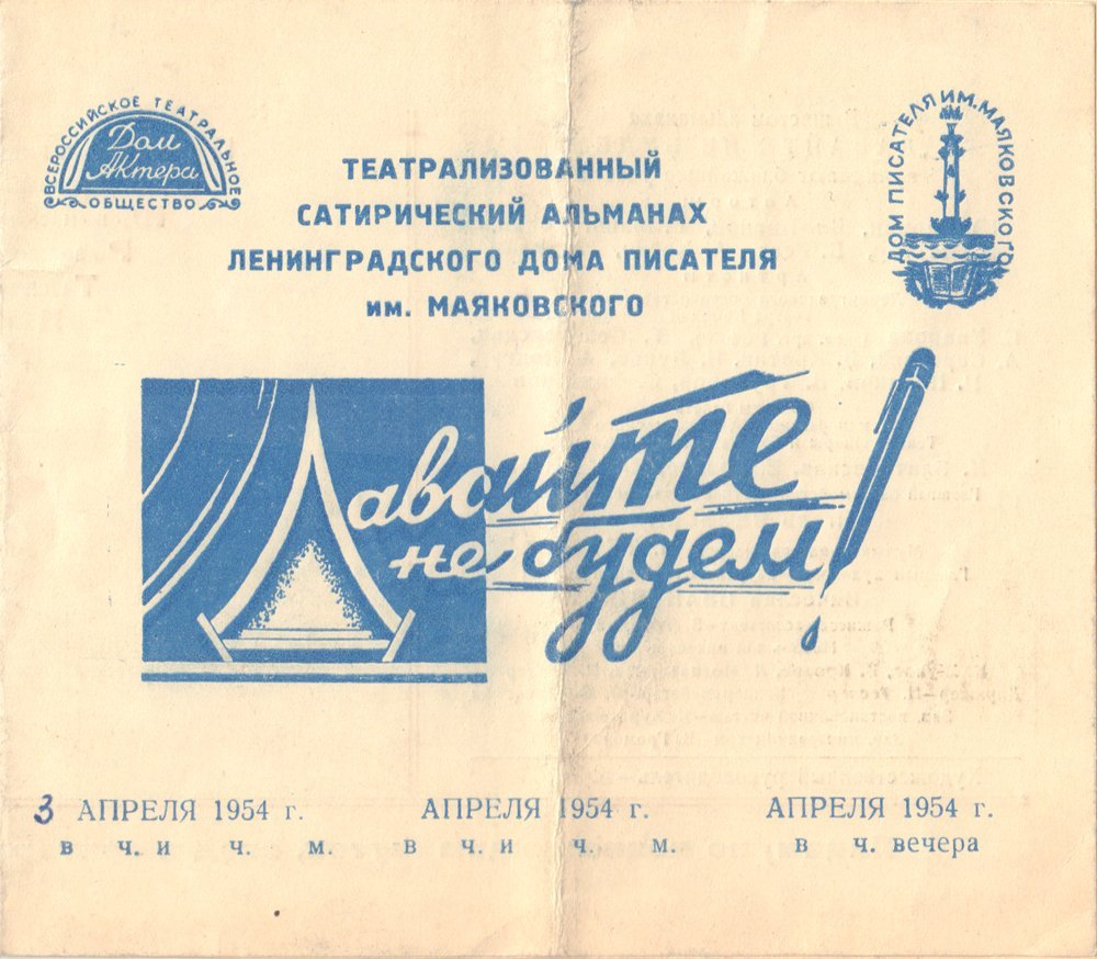 [Soviet; Duse] Nine different Moscow theaters programs - 5
