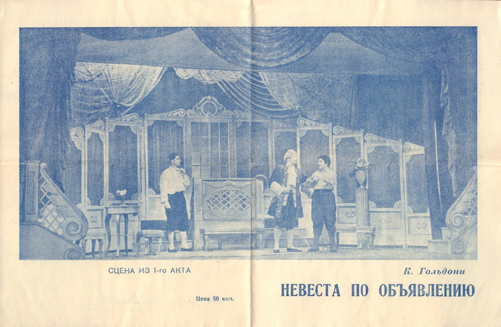 [Soviet; Duse] Nine different Moscow theaters programs - 6