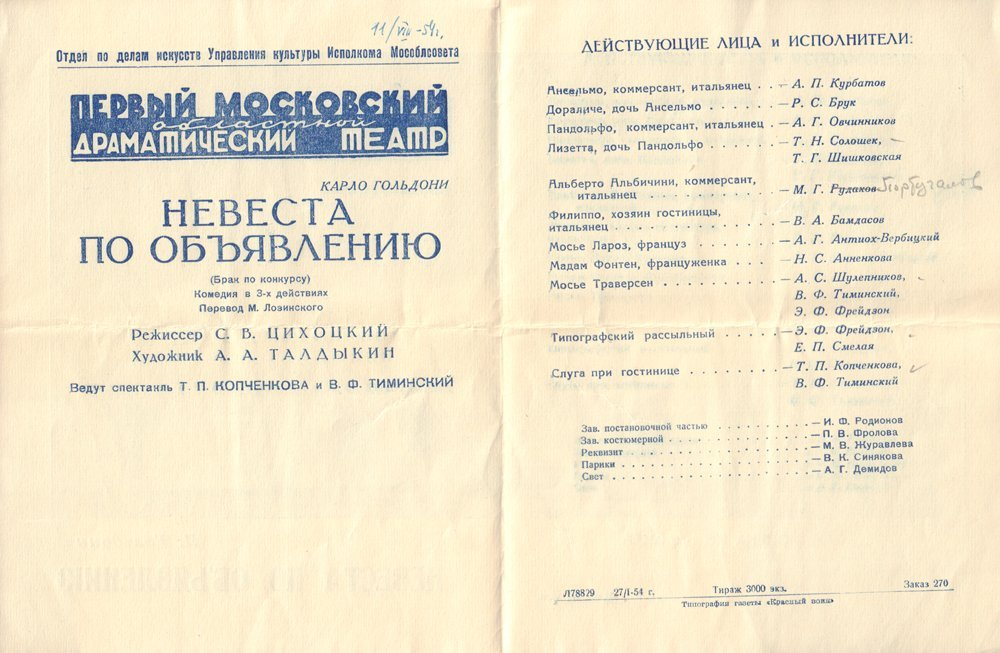 [Soviet; Duse] Nine different Moscow theaters programs - 7