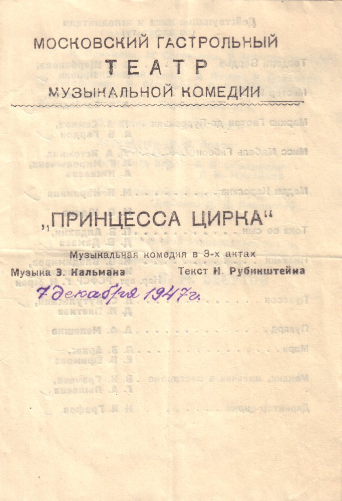 [Soviet; Duse] Nine different Moscow theaters programs - 8