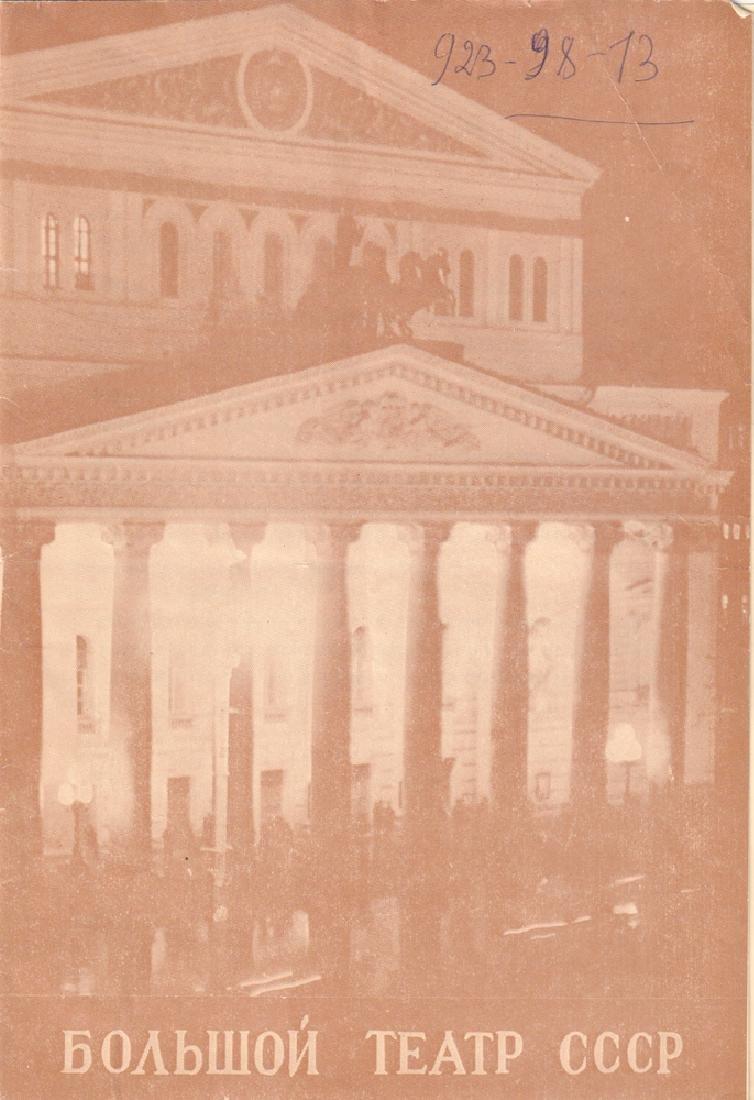 [Soviet theatre; Shostakovich; Tchaikovsky; Grigorovich;