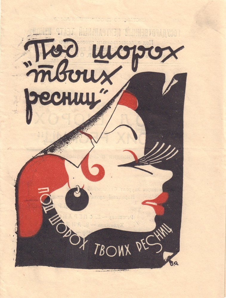 [Russian theatre; Soviet; Speransky] Five programs of