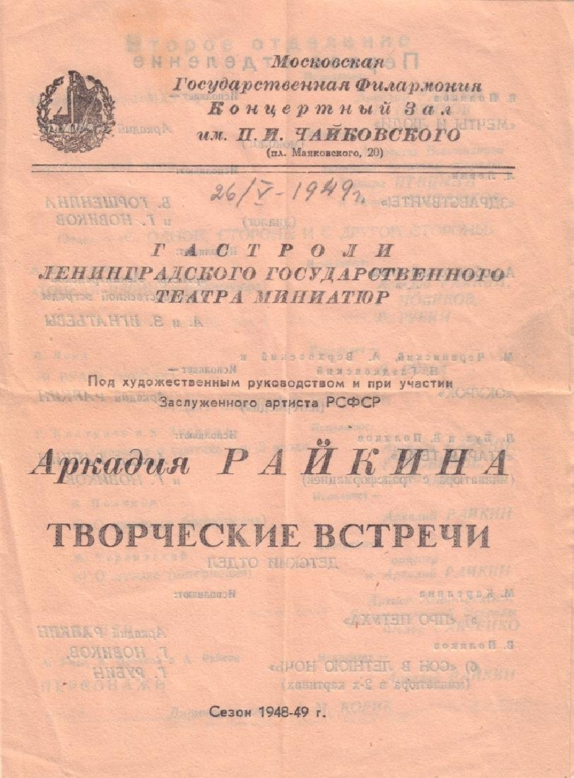 [Russian; Soviet; Ibsen] Nine programs for the concerts