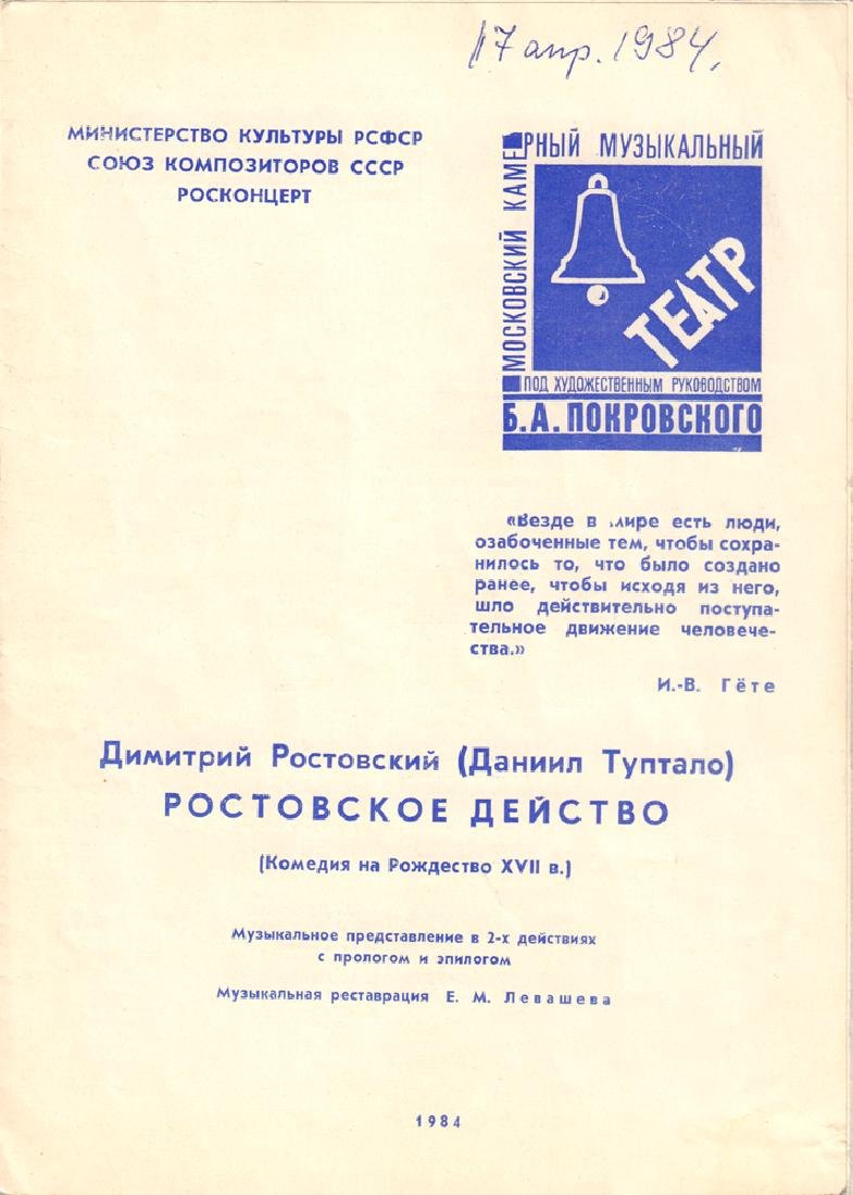 [Boris Pokrovsky; Soviet] Two programs