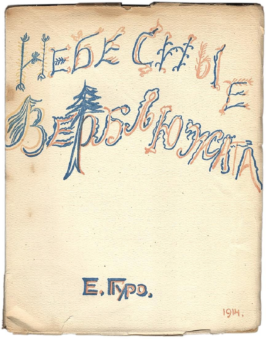 Guro, E.G. [Russian]. The Little Camels of the Sky 1914