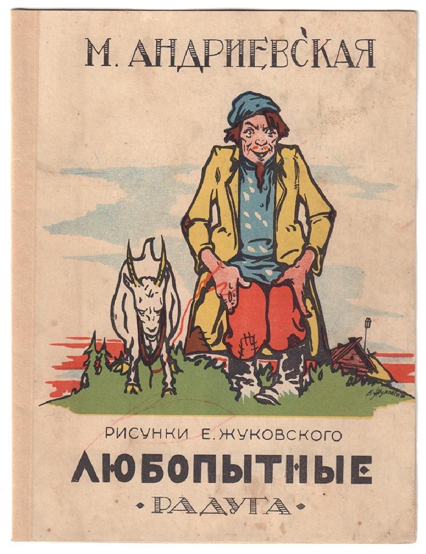 [Soviet] Andrievskaya, M.V. Curious persons