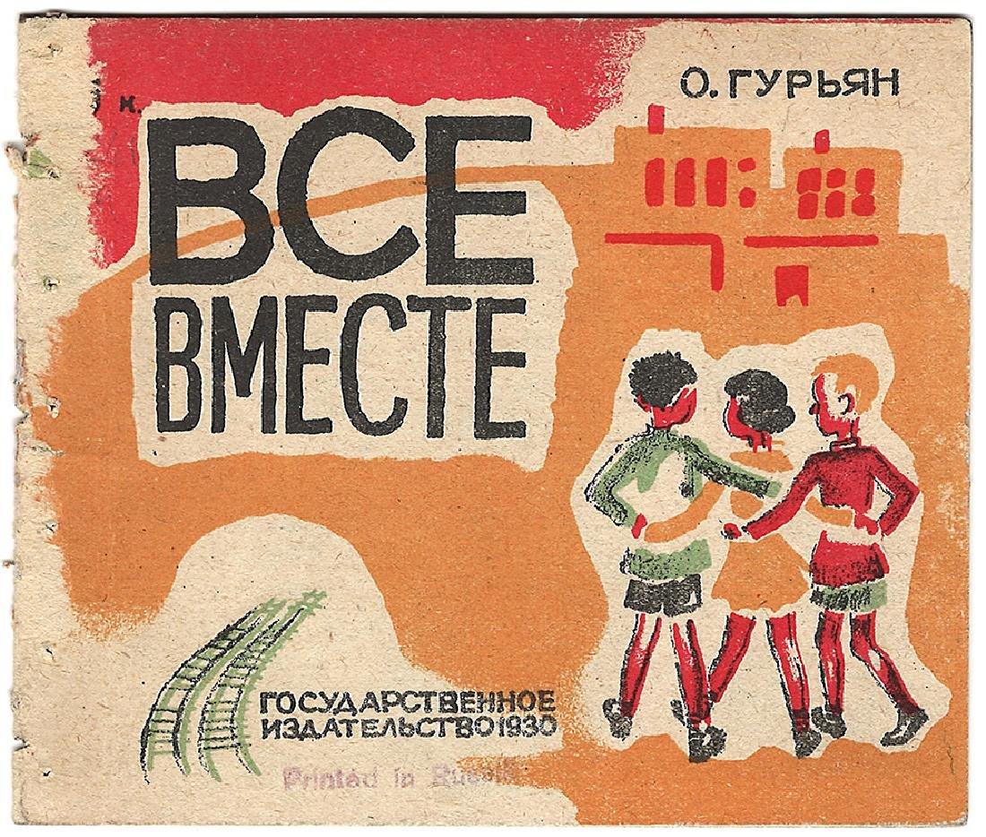 Gur'yan, O.M. [Russian; Soviet]. All together. 1930
