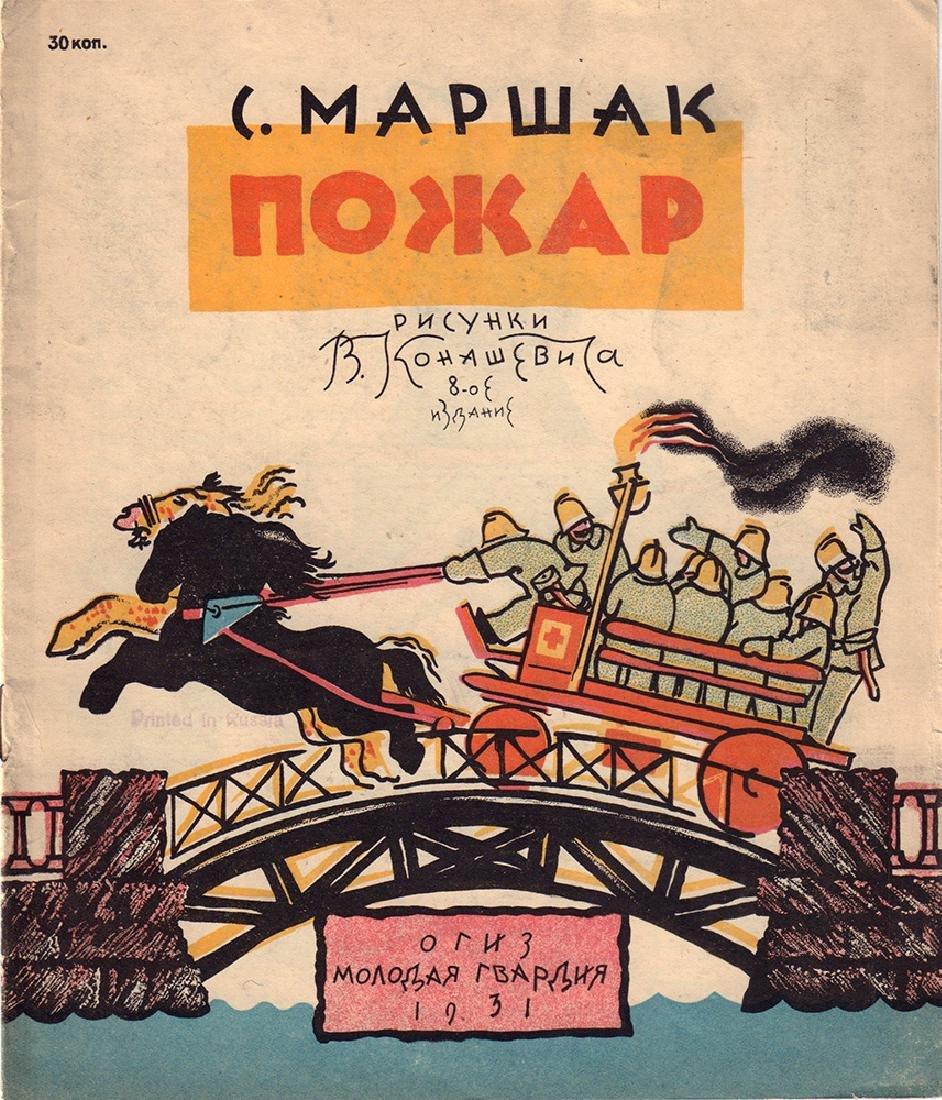[Konashevich V.; Soviet] Marshak, S.Y. Wildfire. 1931