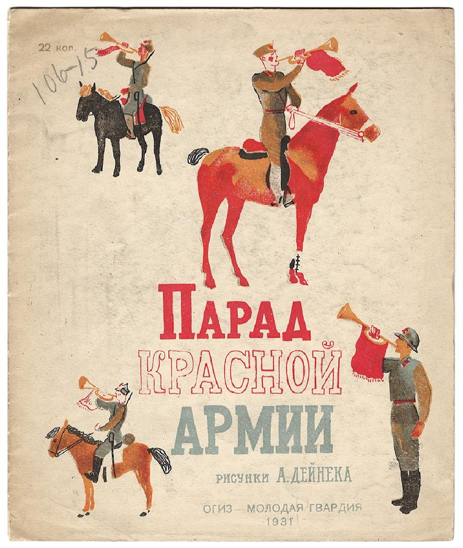 Deyneka, A. [Soviet]. A red army parade. 1931