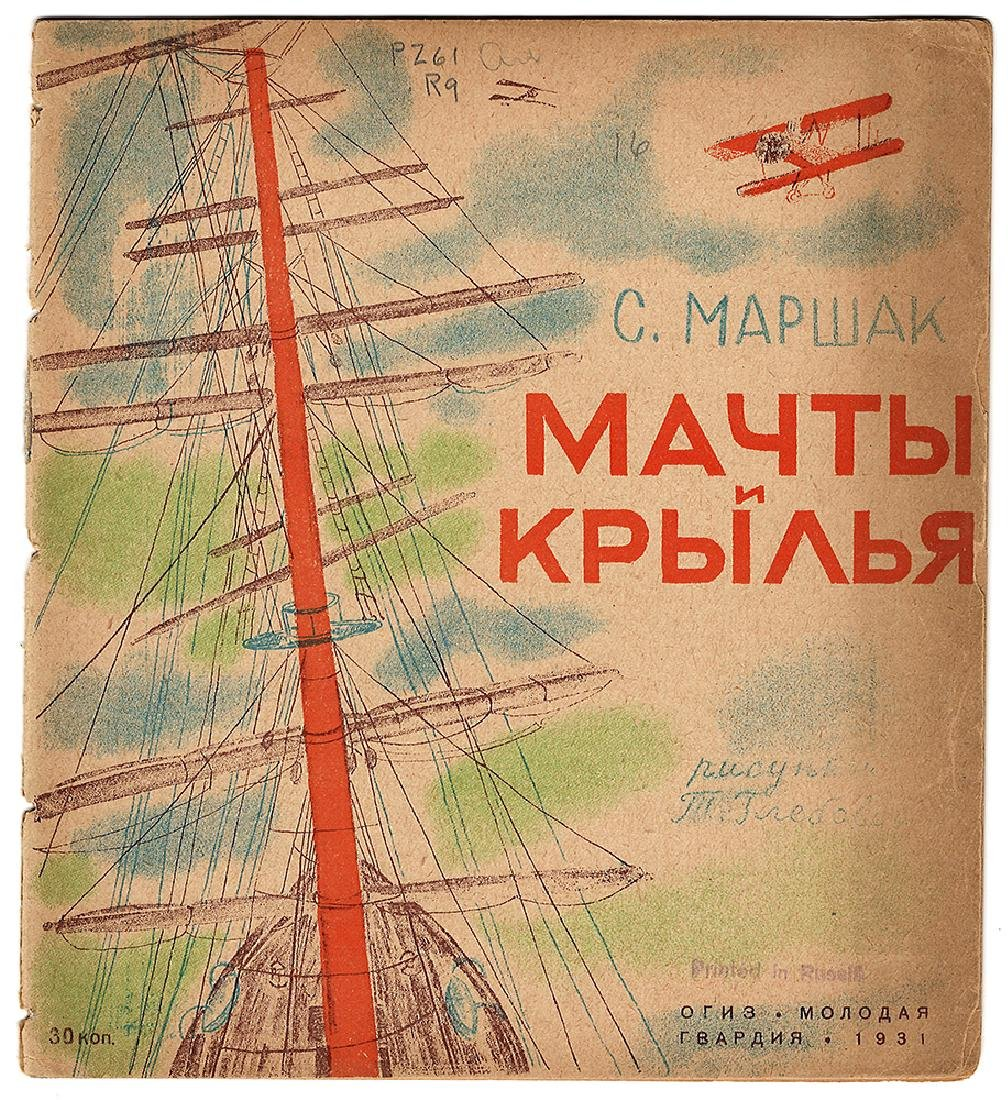 Marshak, S. [Russian; USSR]. Masts and mainplanes 1931