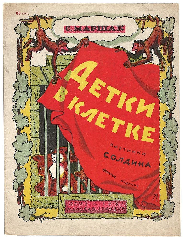 Marshak, S. [Soviet] Kids in a cage. 1931
