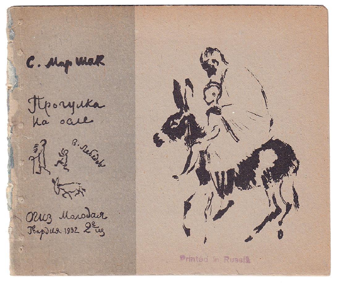 Marshak, S.Y. Donkey ride walk. 1932.