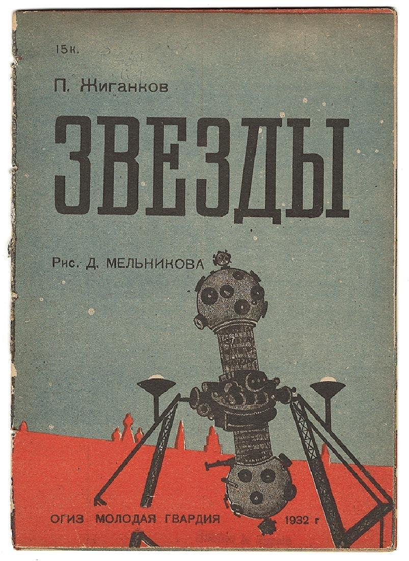 Zhigankov, P., Melnikov, D. [Soviet]. Stars. 1932