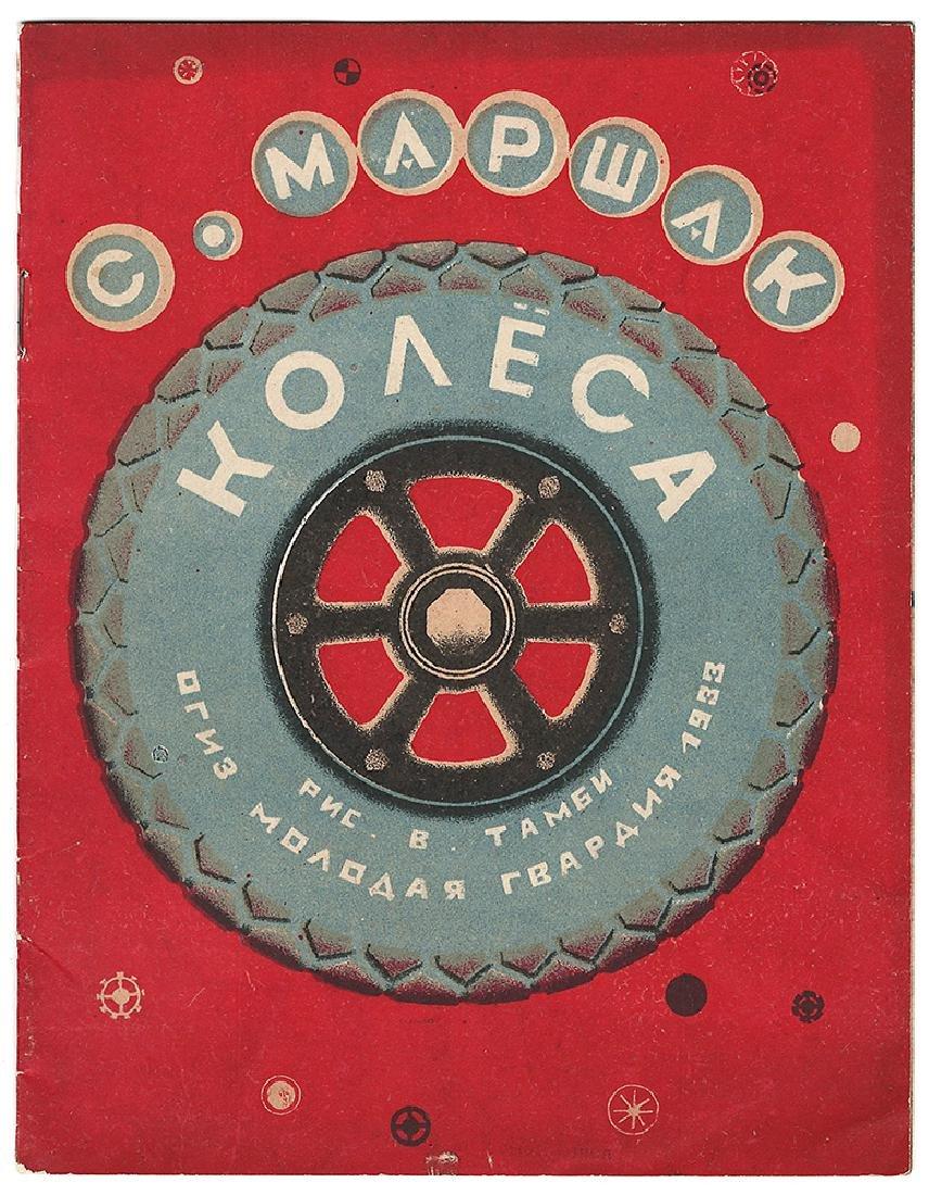 Marshak, Tambi. Wheels. 1933