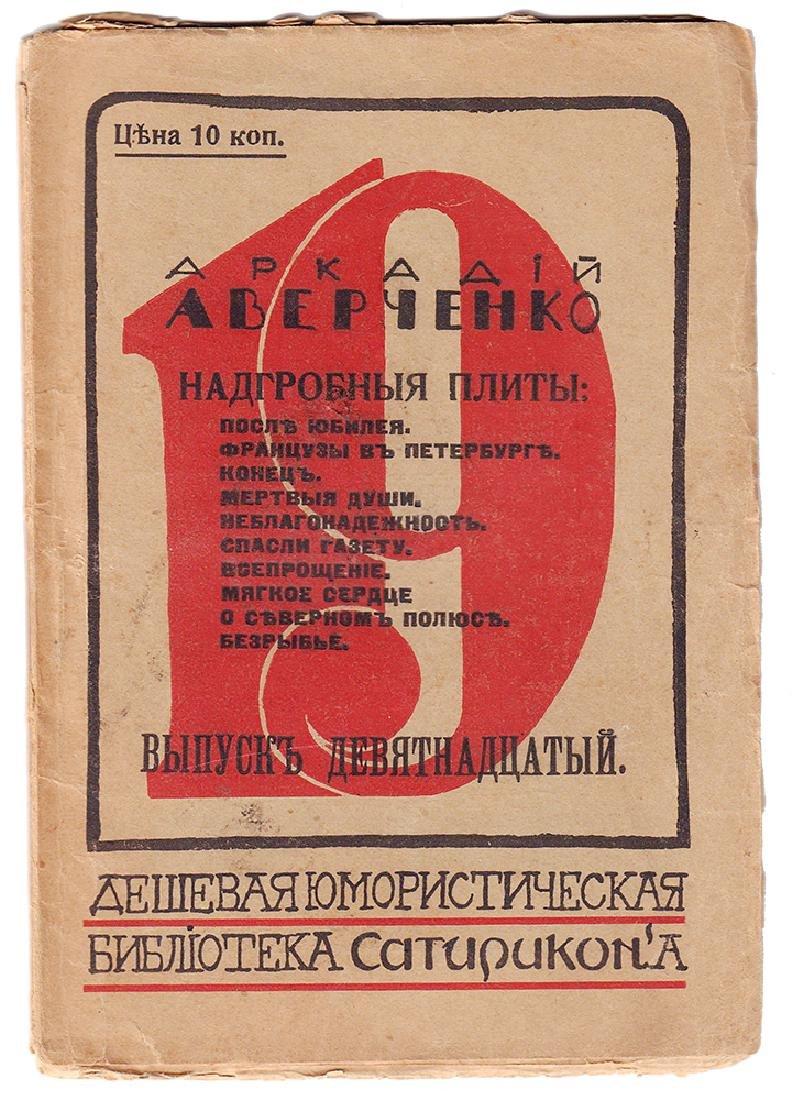 Set of three Arkady Averchenko's books, [1911-1926].