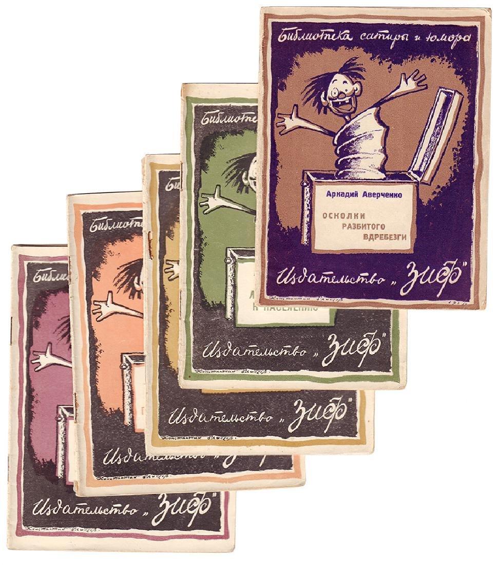 """[Averchenko] Set of eleven books of """"Library of satire"""