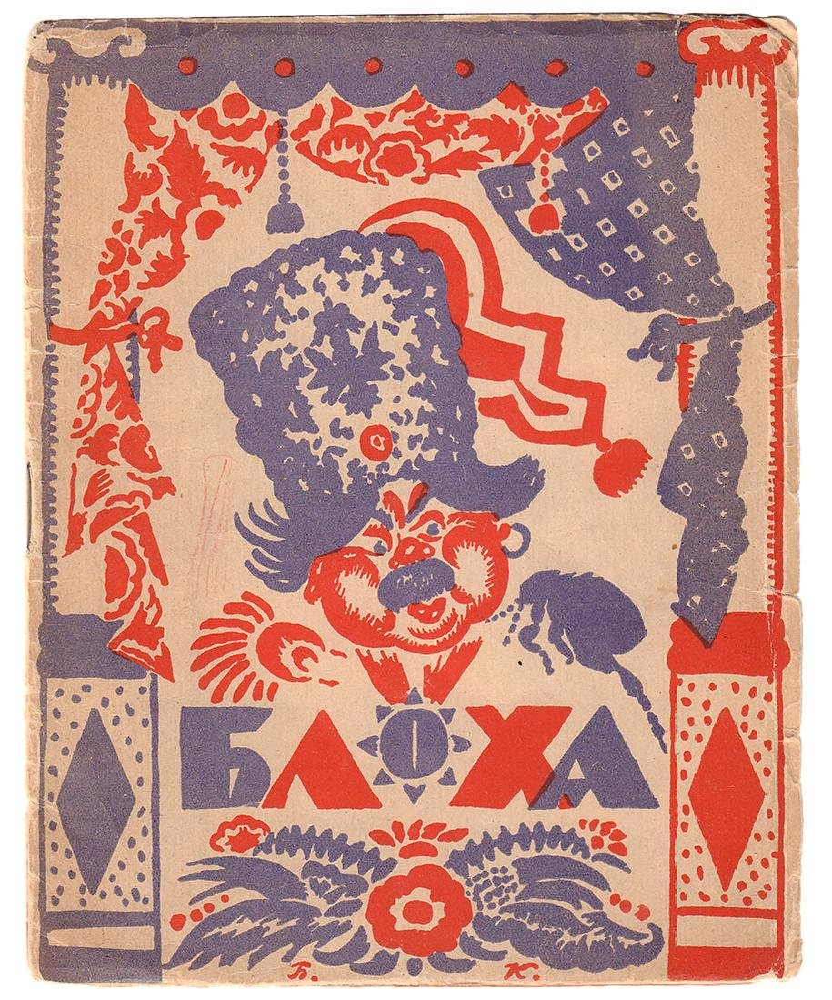 [Kustodiev; Zamyatin; Soviet] Flea. 1927