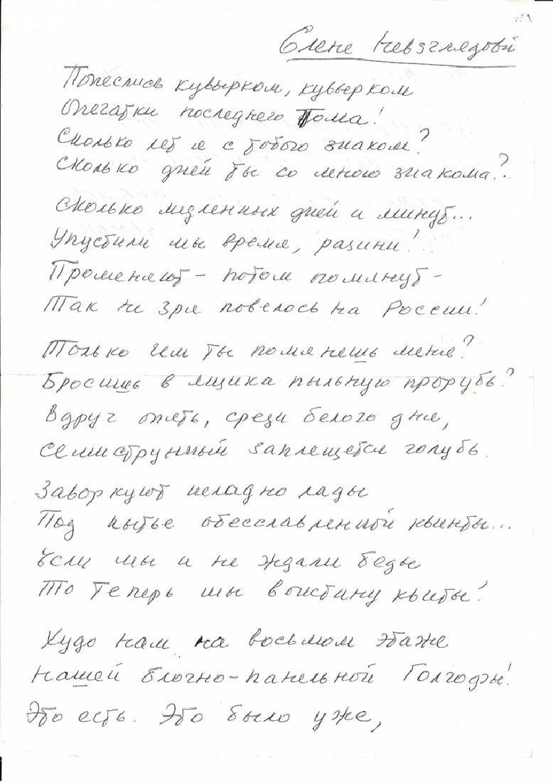 Galich, A.A. Calvary: to Elena Nevzglyadova. Manuscript