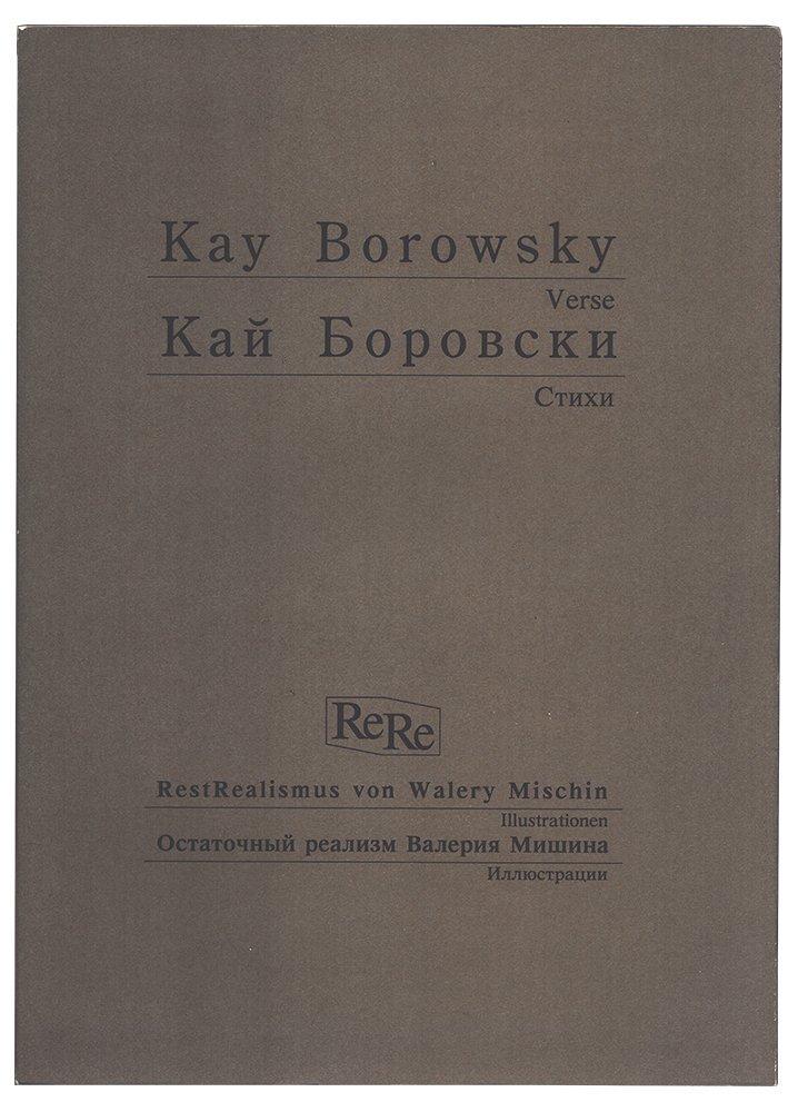 [Mishin, V.A. autograph]. Bukovskaya, T.S., Borovsky, K