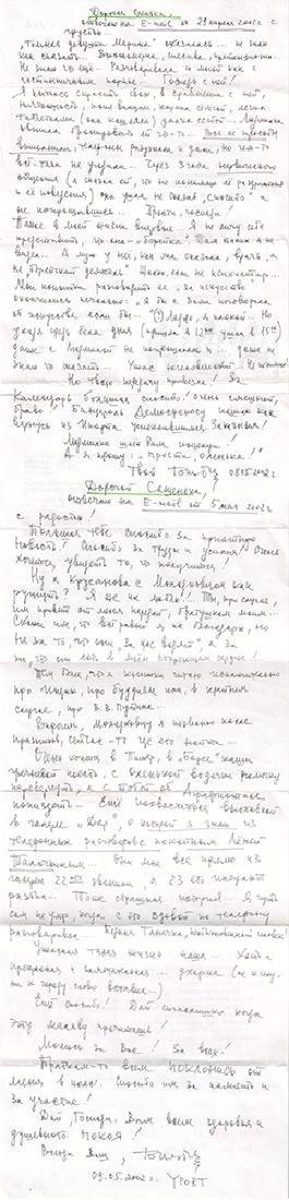 Tolsty [Kotlyarov]. Mail art-style Envelope with a lett