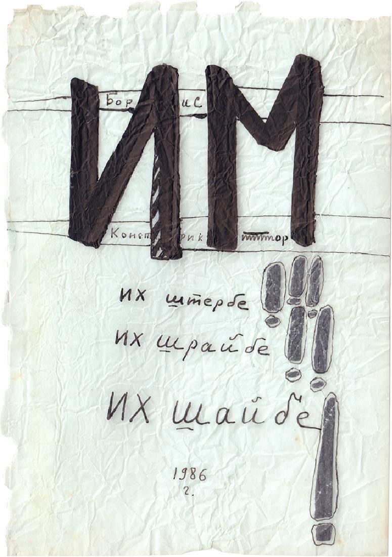 Set of 2 drawing by Boris Konstriktor. [Soviet].