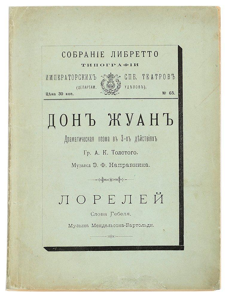 [Napravnik, autograph]. Don Juan. - St.Petersburg, 1892