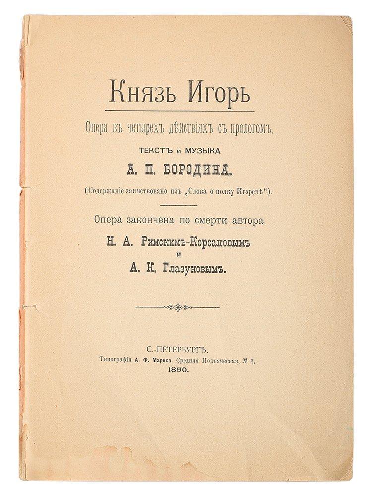 [Glazunov, autograph].Prince Igor. - St.Petersburg,1890
