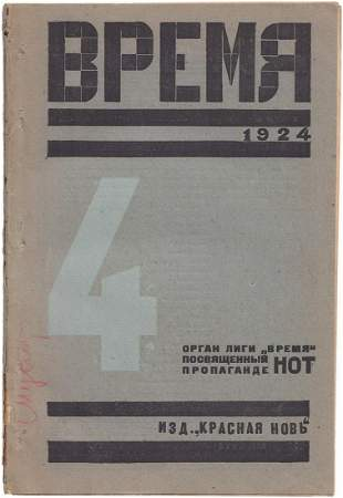 [Design by 1st working party of constructivist artist