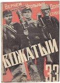 [Klutsis, G., Zhitomirsky, A., design. Soviet Union].
