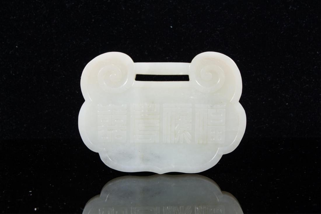 LARGE CHINESE WHITE JADE LOCK SHAPE PLAQUE - 2