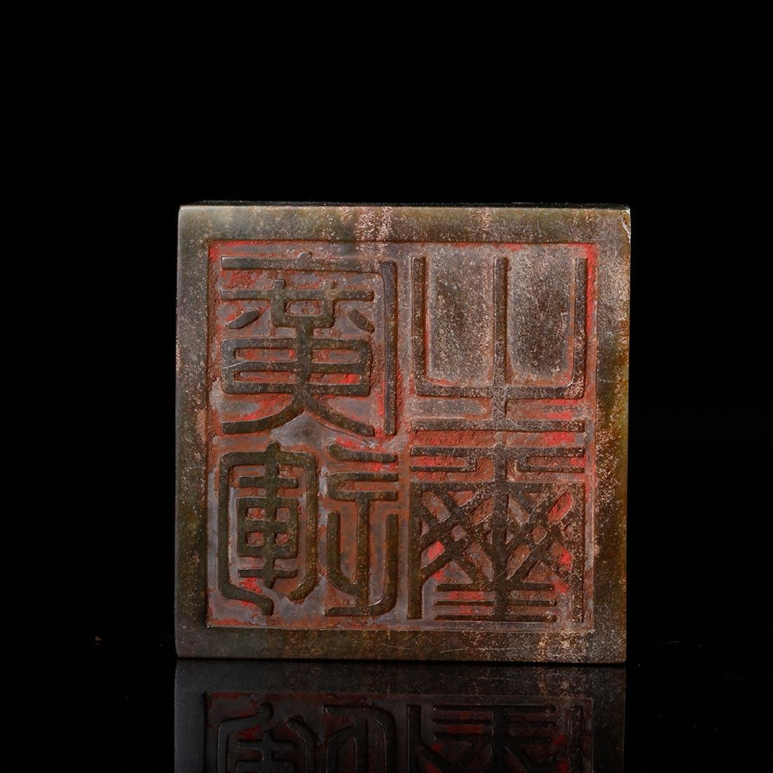 CHINESE JADE CARVED DRAGON SEAL - 6