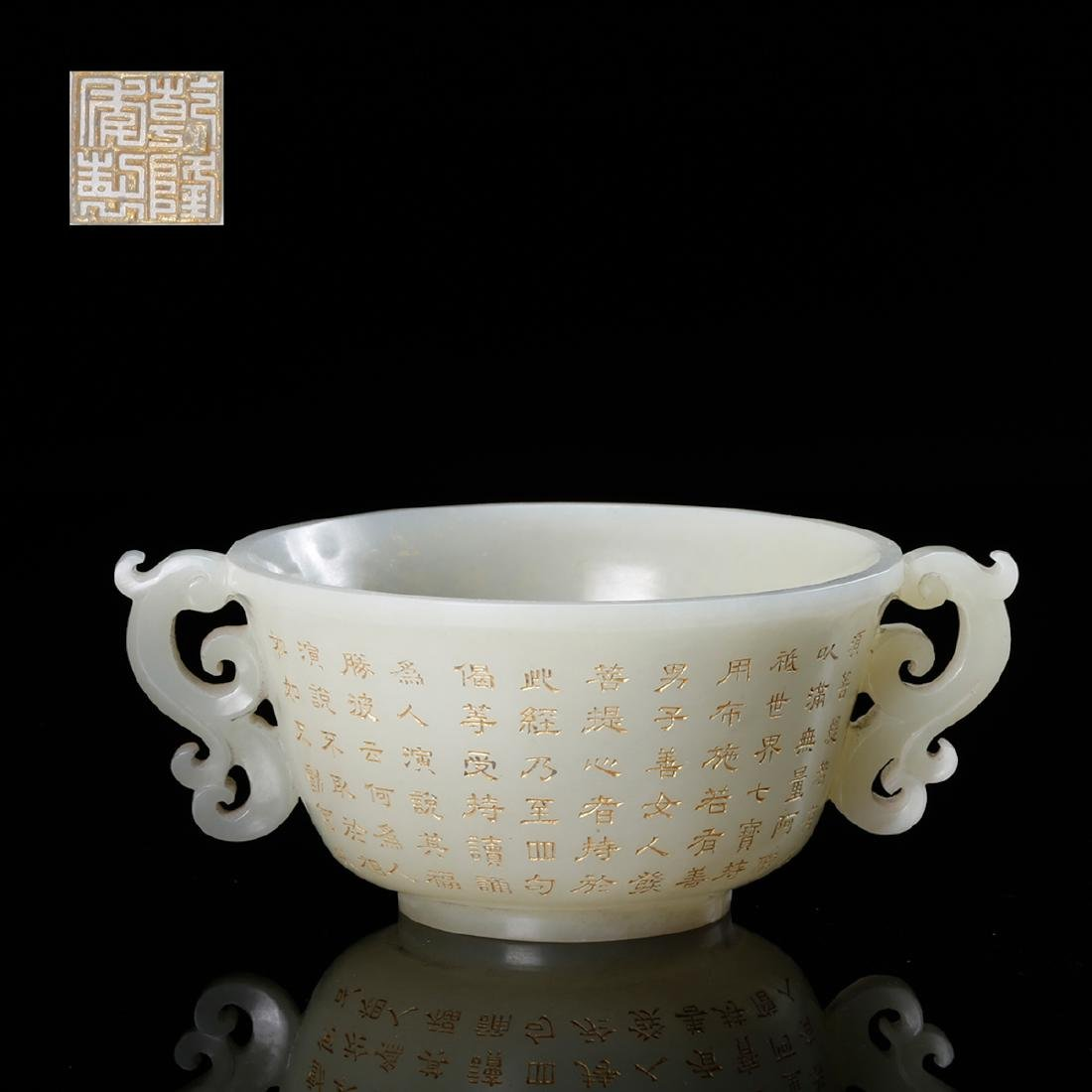 CHINESE WHITE JADE CUP WITH MARK