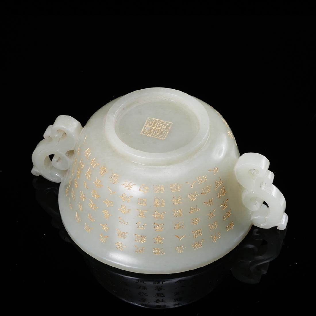 CHINESE WHITE JADE CUP WITH MARK - 6