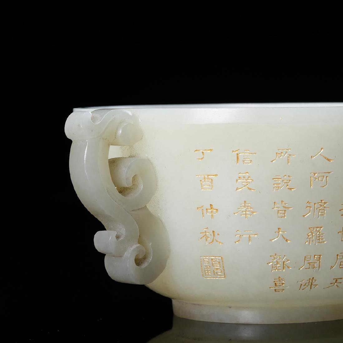 CHINESE WHITE JADE CUP WITH MARK - 8