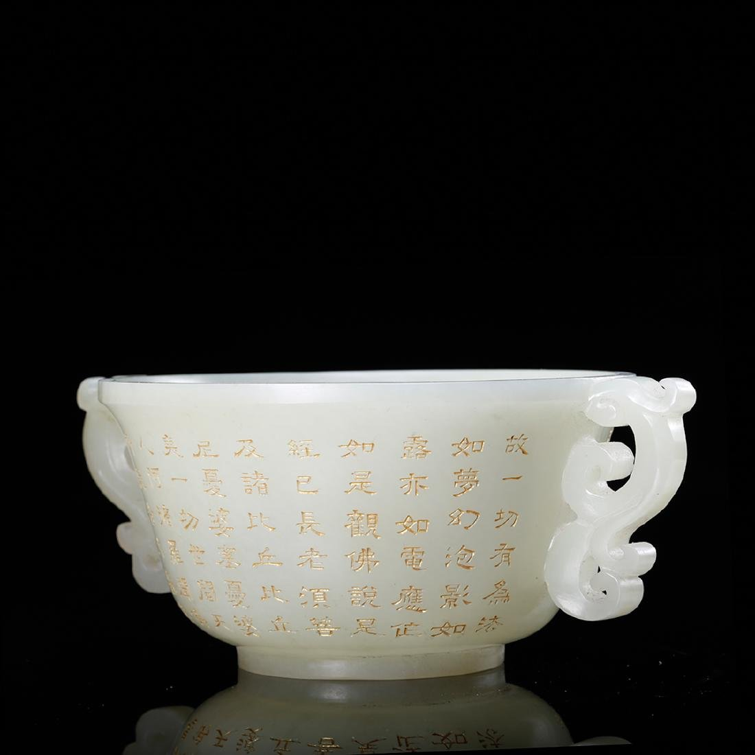 CHINESE WHITE JADE CUP WITH MARK - 9