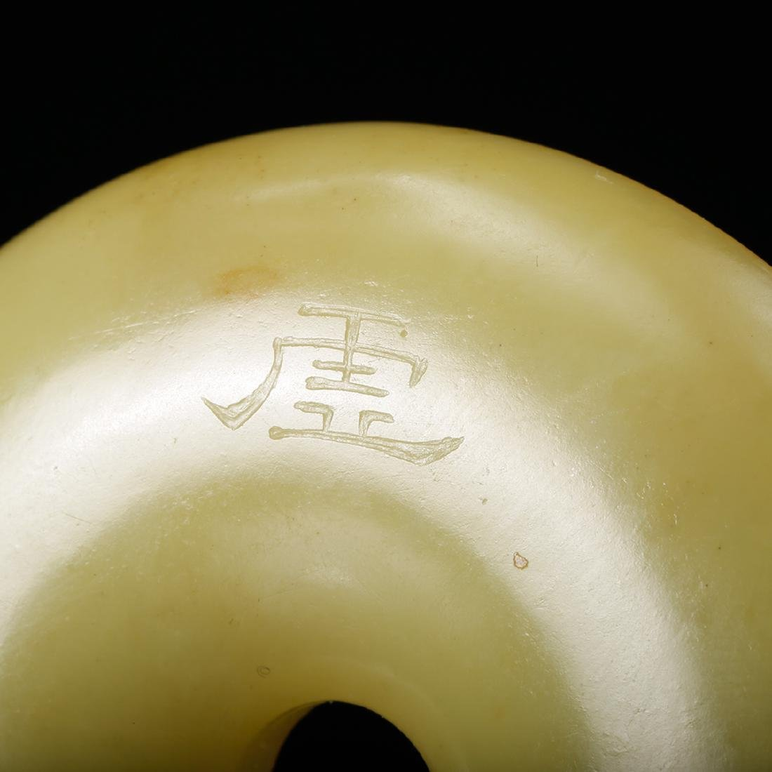 CHINESE YELLOW JADE COVER BOX - 7