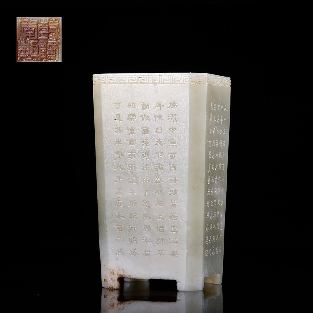CHINESE WHITE JADE BRUSH POT CARVED POEM