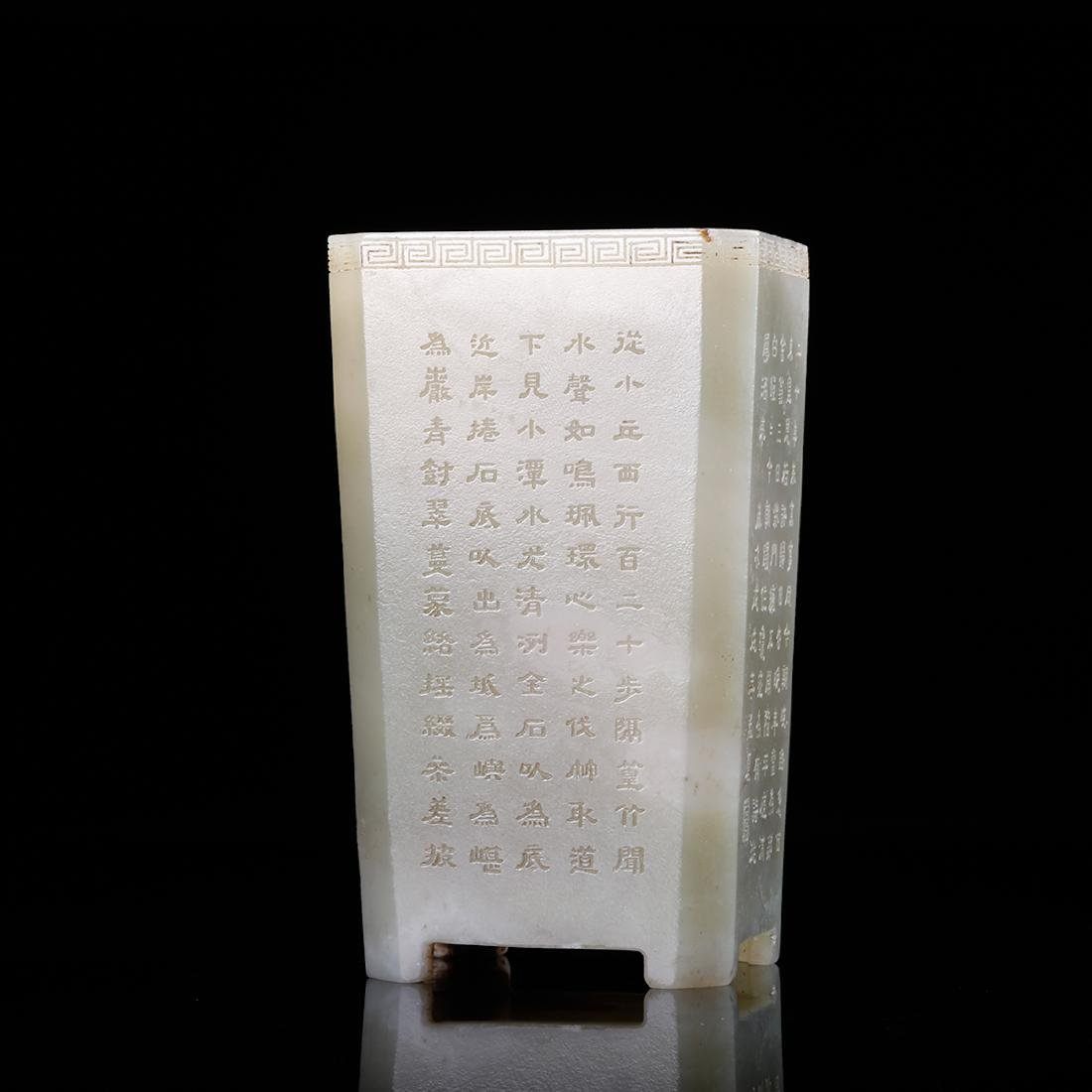 CHINESE WHITE JADE BRUSH POT CARVED POEM - 2
