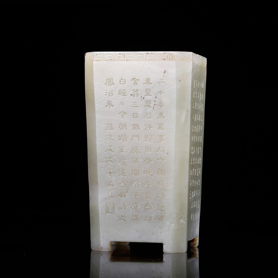 CHINESE WHITE JADE BRUSH POT CARVED POEM - 3
