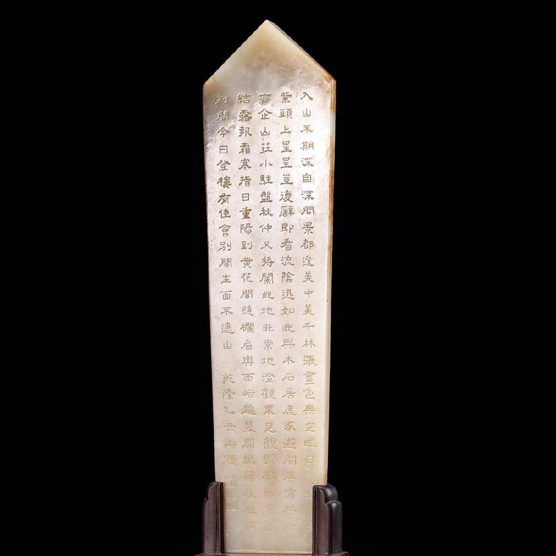 CHINESE WHITE JADE PLAQUE ON STAND CARVED POEM - 7