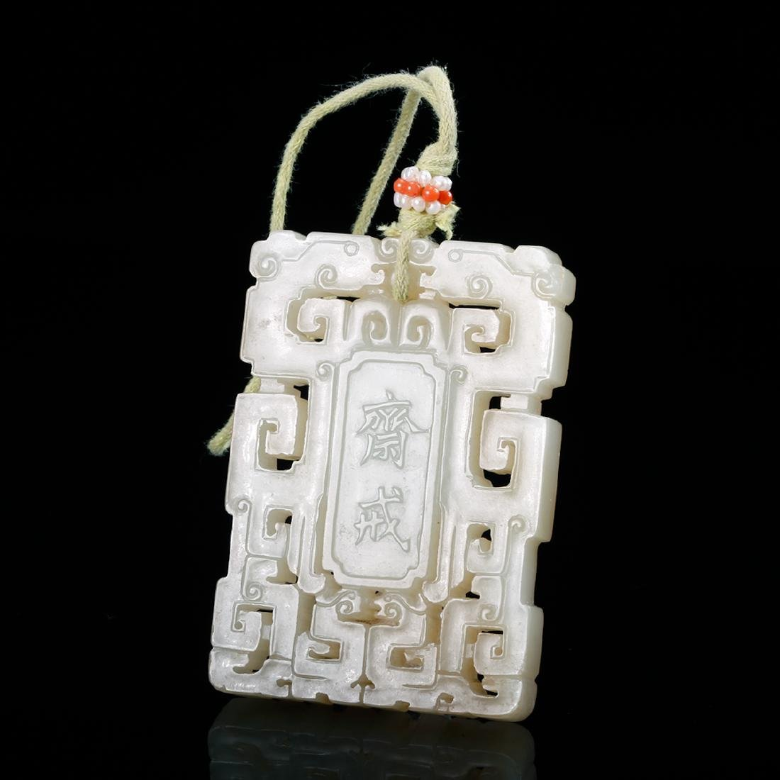 CHINESE WHITE JADE CARVED ZHAIJIE PLAQUE