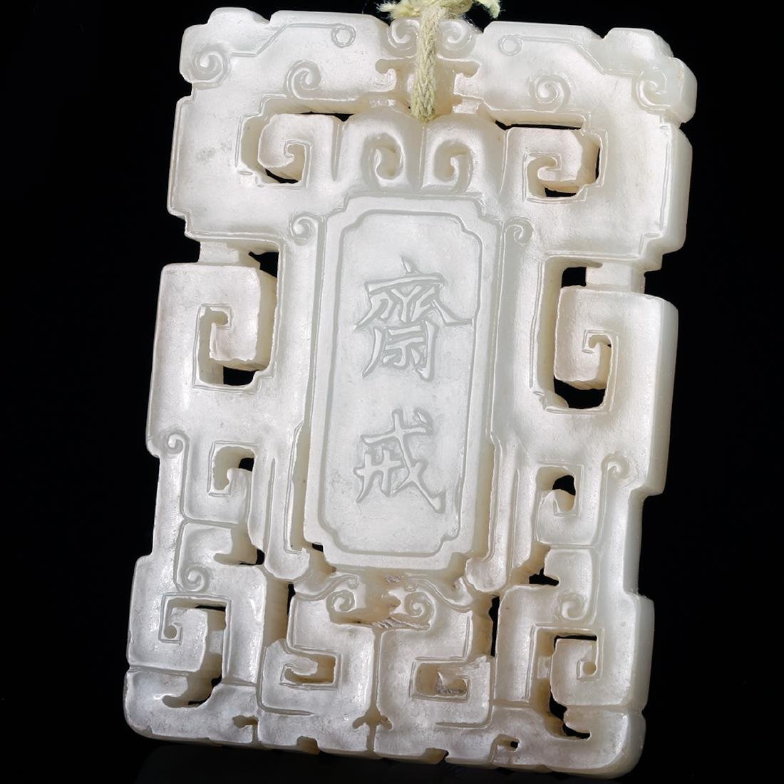 CHINESE WHITE JADE CARVED ZHAIJIE PLAQUE - 7