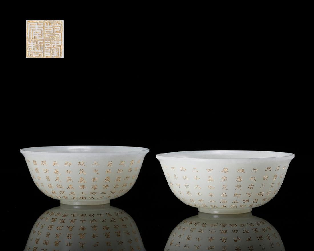 CHINESE WHITE JADE CARVED BOWLS, PAIR