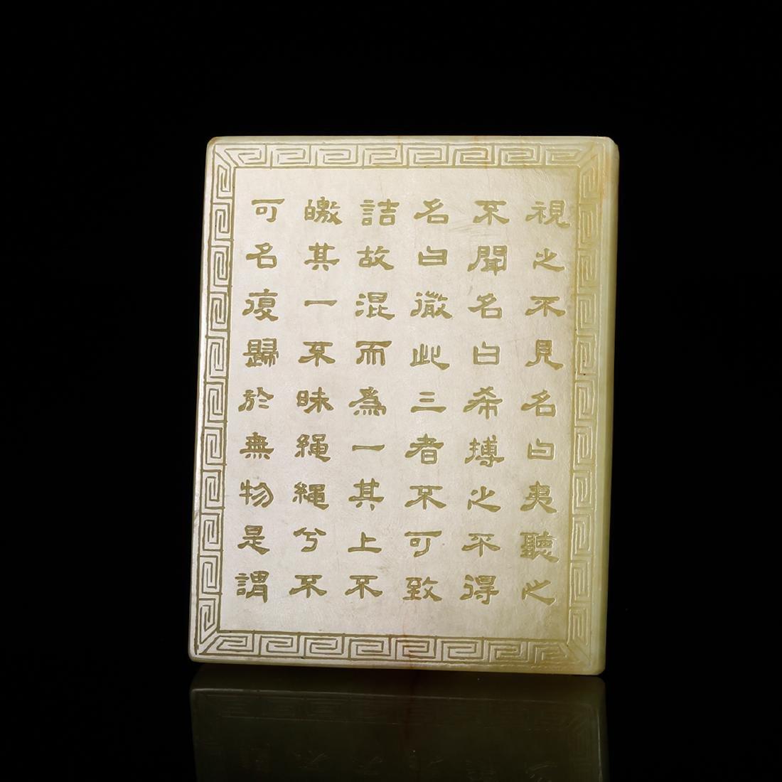 CHINESE YELLOW JADE PLAQUE